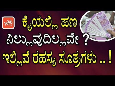 ಕೈಯಲ್ಲಿ ಹಣ ನಿಲ್ಲುವುದಿಲ್ಲವೇ ? ಇಲ್ಲಿವೆ ರಹಸ್ಯ ಸೂತ್ರಗಳು! | Increase Money Tips Kannada | YOYO TV Kannada