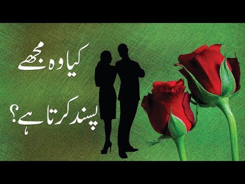 Does He Like Me? (How to Know if a Boy Likes You) in Urdu & Hindi