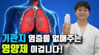 폐 건강을 지켜주고 폐 손상을 회복 시켜주는 폐에 이로운 영양제는 바로 이겁니다!! (기관지 염증, 기침, 천식)