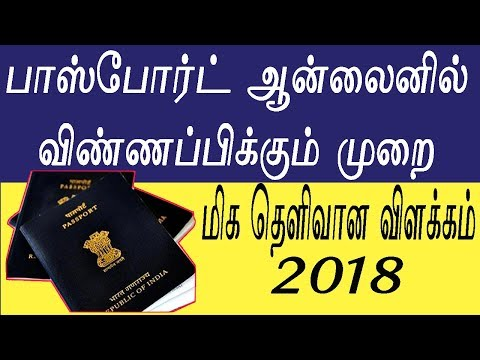 how to apply passport online tamil