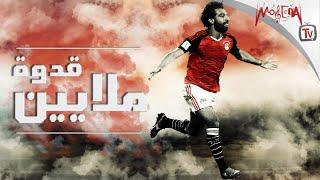 Mohamed Salah - محمد صلاح -  قدوة ملايين