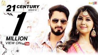 21st Century    Manpreet Gill Ft. Deep Gill    Leinster Productions    New Punjabi Song 2017