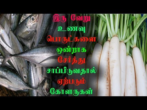 Few foods which we eat together is not good for health |Tamil News|