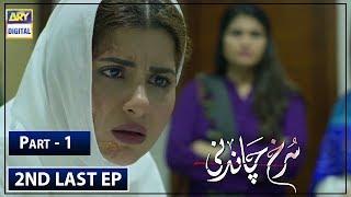 Surkh Chandni | Episode 25 | 17th Sep 2019 | ARY Digital Drama