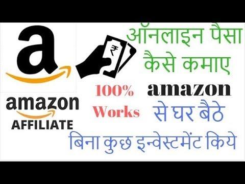 Earn Online Money From Amazon Affiliate Marketing
