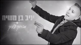 יניב בן משיח - מברוק עליק | Yaniv Ben Mashiach - Mabrouk Alik