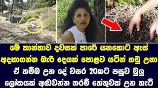 වසර 20කට පසුව ලෝකයක් අඬවන්න හේතුවක් උන හැටි - What did this woman found underground?