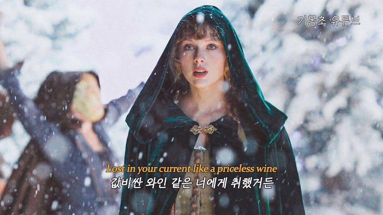 Taylor Swift (테일러 스위프트) - willow [가사/해석/lyrics]