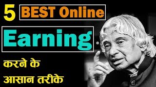 5 Easy Way To EARN MONEY Online With Proof In 2019 || Online Earning Right Way -  Digital Earning