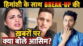 Asim Riaz Reaction On BREAK UP Story With Himanshi Khurana; Here's What He Said