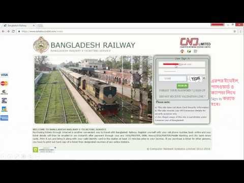 How to Buy Online Train Ticket of Bangladesh Railway (ঘরে বসে অনলাইনে ট্রেনের টিকেট কাটবেন যেভাবে)