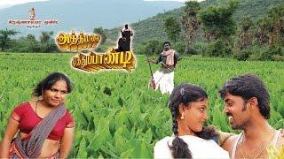 Download Athimalai Muthupandi Full Length HD Film || Latest Tamil Movies || Video