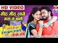 Has Jhan Pagali Fas Jabe Cg Full Movie  #new #chhattisgarhi #movie