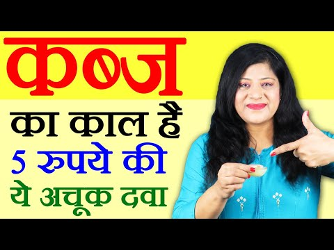 Constipation Home Remedies in Hindi - कब्ज़ के घरेलू उपचार by Sonia Health Video 60