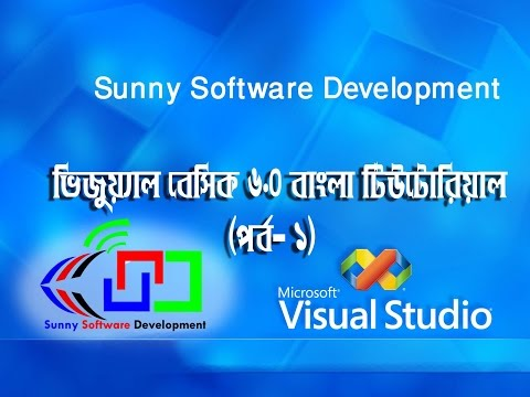 Introduction of Visual Basic Bangla Tutorial (Part-1)