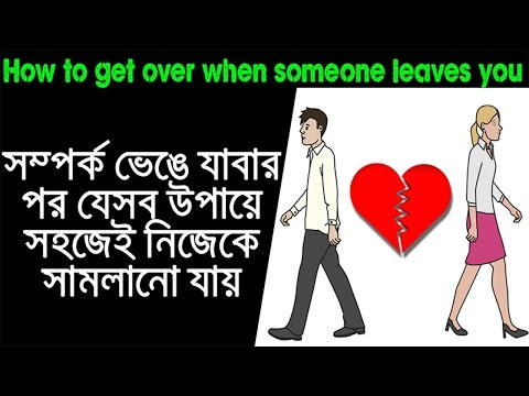 How to Get Over When Someone Leaves You In Bangla | Bangla Motivational Video