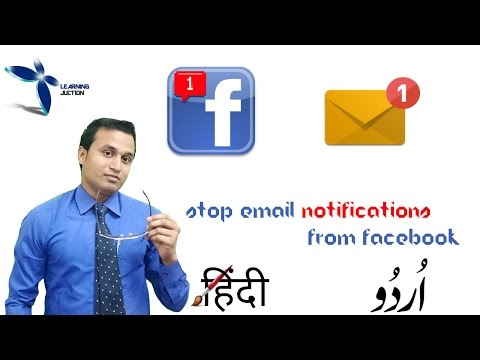 Stop Email Notifications from Facebook Hindi/Urdu