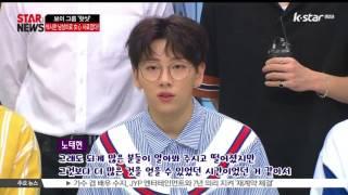 '컴백' 핫샷, 노태현이 뽑은 가장 섹시한 멤버는?!