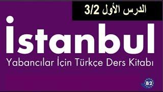 #x202b;سلسلة كتاب اسطنبول لتعلم اللغة التركية B2 - الدرس الأول 3/2 الجزء الثاني القاعدة#x202c;lrm;