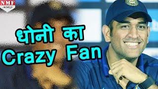 मिलिए M S Dhoni के Crazy Fan से, जिसने की सारी हदें पार