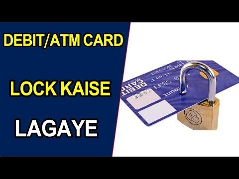 How to lock and Unlock debit card Hindi