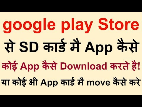 How to download app directly on your SD card from google play store || move to SD card || HINDI