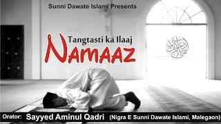 Tangdasti Ka Ilaaj, Namaaz by Sayyed Aminul Qadri