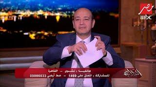 عمرو أديب يلطم ويقطع ورق الحلقة على الهواء.. والسبب شرطا غريبا في عقد زواج !