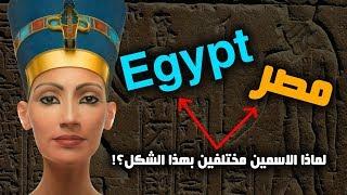لماذا سميت مصر بهذا الاسم؟ ولماذا