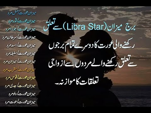 Libra Women (میزان عورت) Marriage And Love Compatibility With Men Related From Others Stars Urdu
