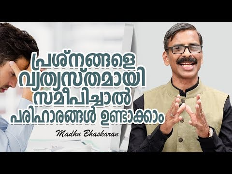 If we approach the problems with different angles, we can create solutions- Madhu Bhaskaran