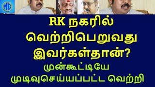 rk nagar by elecation announcement challenge|tamilnadu political news|live news tamil