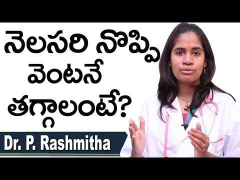 How To Reduce PERIOD PAIN Instantly ||  Periods Problems in Telugu | Dr.P.Rashmitha | Doctors Tv