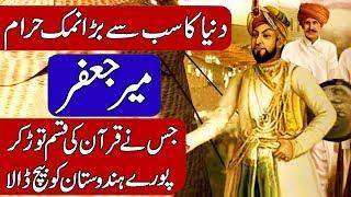 History of Mir Jafar / Namak Haram Deorhi. Hindi & Urdu