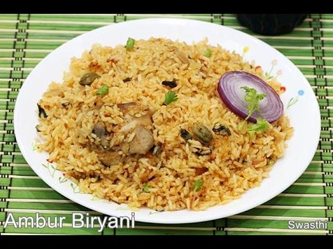 Ambur chicken biryani recipe | Ambur star biryani recipe