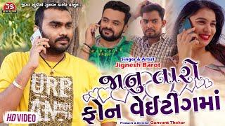 Jaanu Taro Phone Waiting Ma - Jignesh Barot - HD Video - Jigar Studio
