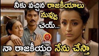 Download నీకు వచ్చిన రాజకీయాలు నువ్వు చెయ్... నా రాజకీయం నేను చేస్తా - Dhanush Trisha Latest Movie Scenes Video