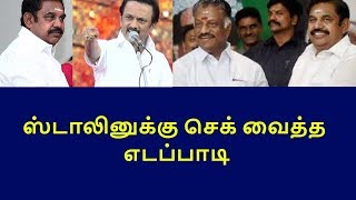 eps discuss on dmk enmasse resign|tamilnadu political news|live news tamil|latest news