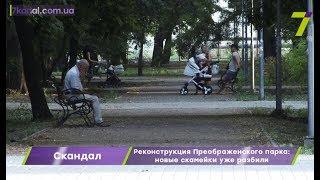 Реконструкция Преображенского парка в Одессе: новые скамейки уже разбили