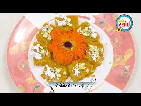 COCONUT MENGO BARFI ||How To Make COCONUT MENGO BARFI  ||Mango Fudge