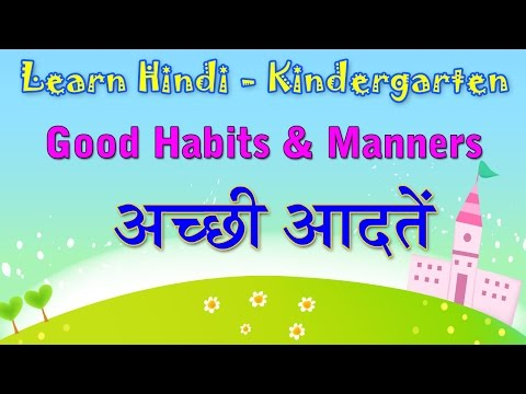 Good Habits & Manners In Hindi | Learn Hindi For Kids | Learn Hindi Through English | Hindi Grammar