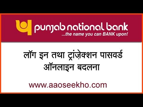 (Hindi) How to reset/change Login and Transaction password easily in PNB internet banking
