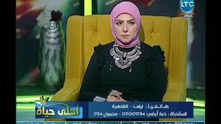 #x202b;احلى حياة - ميار الببلاوي | 3 سبتمبر 2018 - الحلقة الكاملة - د.أحمد كريمة#x202c;lrm;