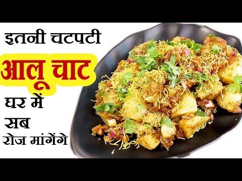 Aloo chaat recipe, आलू चाट ऐसी कि जी ललचाये - रहा ना जाये , how to make aloo chat by Sameer Goyal