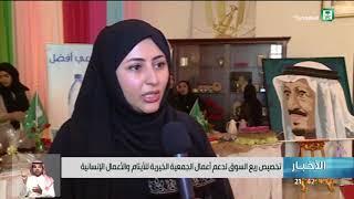 مشاركة سعودية في سوق السفارات الدولي 2018 بالبحرين