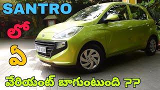 Hyundai Santro BS6 Variants Explained in Telugu | Santro Best Variant | Santro Era,Magna,Sportz,Asta