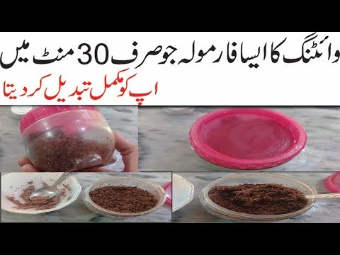 SKIN WHITENING  SECRET SPECIAL FOR SUMMER||SKIN WHITENING TIP||BEAUTY TIP S IN URDU