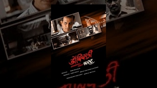 Dombivli Fast (2005) - (डोंबिवली फास्ट ) - Sandeep Kulkarni -  Shilpa Yulaskar - Sandesh Jhadav