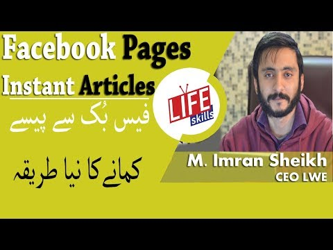 How To Make Money With Facebook Pages Instant Articles 2018 in Urdu/Hindi | Life Skills TV