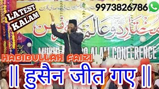 HABIBULLAH FAIZI ~ हुसैन जीत गए !!  Latest Manqabat Of Imam Hussain , 2017